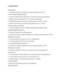 Оценка имущественного состояния предприятия диплом по  Анализ финансового состояния предприятия диплом 2010 по экономике скачать бесплатно показатели активы ООО баланса платежи оборотный