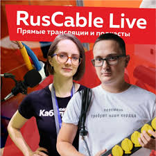 RusCable Live