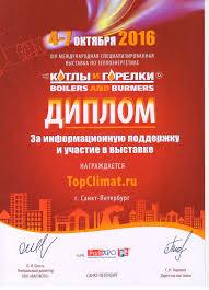 Сертификаты дипломы ru Диплом участника выставки Мир Климата 2015