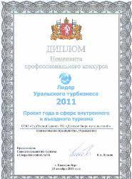 Награды Диплом Лидеру Уральского турбизнеса от Председателя Совета по развитию туризма в Свердловской области В А