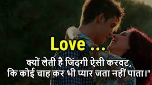Love Quotes With Images Hindi (#247000 ...