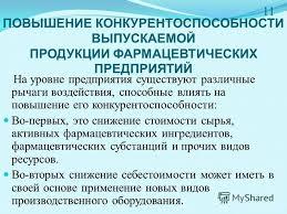 Презентация на тему РЕФЕРАТ на тему ЛОГИСТИКА И  11 ПОВЫШЕНИЕ КОНКУРЕНТОСПОСОБНОСТИ ВЫПУСКАЕМОЙ ПРОДУКЦИИ ФАРМАЦЕВТИЧЕСКИХ