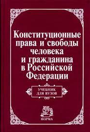 Реферат права и свободы гражданина > найдено и доступно Реферат права и свободы гражданина