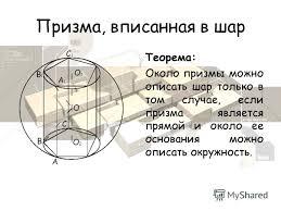 Презентация на тему Реферат на тему Вписанные и описанные  7 Призма