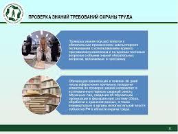 Охрана труда реферат казахстан Бесплатное хранилище качественных  1 1 конституционное закрепление статуса главы рф курсовая