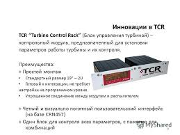 Презентация на тему Электростатический ротационный распылитель  11 Инновации