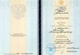 Репетитор Агаев Рамис Арифович страховое право арбитражный процесс  Диплом Российского нового университета 2002 г