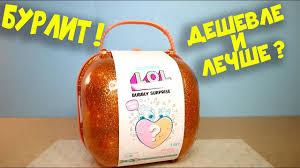 Большой <b>Лол</b> Чемодан <b>Шипучий сюрприз</b> Оранжевый <b>L.O.L.</b> ...