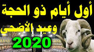 اول ايام ذي الحجة 2020 - موعد اول ايام عيد الاضحى 2020 - 1441 في السعودية  ومصر والجزائر وكل الدول ! - YouTube