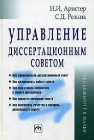 Речь научного руководителя на защите диссертации phd в России Опус магнус Аристера