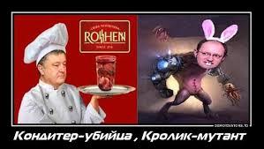 Картинки по запросу Яценюк кролик Сеня