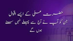 Hazrat Ali Ke Aqwal Part 1 Mola Ali Quotes In Urdu Imam Ali New Qol 2018