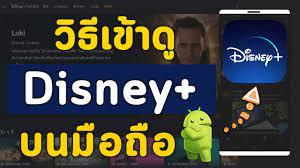 วิธีเข้าดู เปิดใช้งานดิสนีย์ พลัส Disney+ Hotstar บนมือถือแอนดรอยด์ -  YouTube