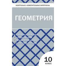 КИМ Контрольно измерительные материалы Геометрия класс  КИМ Контрольно измерительные материалы Геометрия 10 класс Рурукин А Н