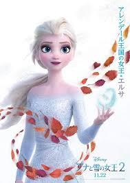 frozen ii aka frozen 2 poster