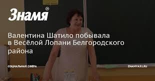 Валентина <b>Шатило</b> побывала в Весёлой Лопани Белгородского ...