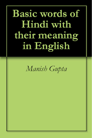 english meaning of sanskar find english meaning of sanskar deals on line at alibaba com