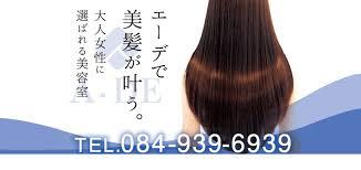 エーデ ade 尾道市と福山市で人気の美容室美容院ヘアサロン