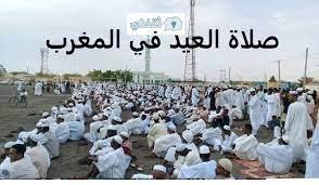 وقت صلاة العيد في المغرب 2021 || أول أيام عيد الفطر الخميس ومنع الصلاة خارج  المنزل - ثقفني