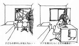Asahicom 今の家でも親子交流の子ども部屋に 住まいコラム天野彰