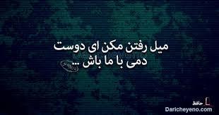 Image result for شعر غزل حافظ