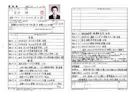Accessj How To Write A Japanese Resume 1 6