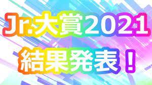 ジュニア 大賞 2021 結果