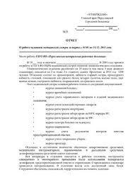 Отчет по практике медсестры палатной гинекологического отделения  Отчет по практике медсестры палатной гинекологического отделения
