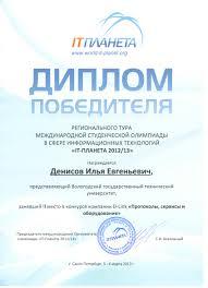 Кафедра АВТ Леонтьева Екатерина Михайловна диплом за 3 место в номинации компании d link Протоколы