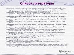 Курсовая работа Гражданские правоотношения ru Гражданские правоотношения список литературы