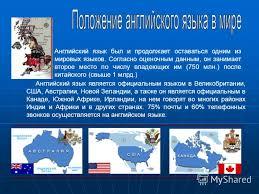 Презентация на тему Русский язык в современном мире Скачать  27 Английский