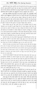 essay spring season short essays short on time mahatma gandhi our clroom essay our clroom essay