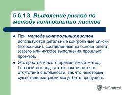 Презентация на тему Управление проектами Тема управление  61 Выявление