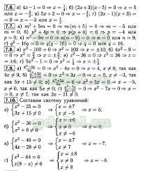 ГДЗ Алгебра класс Мордкович Глава 1 Алгебраические дроби