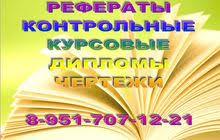Самара Заказать курсовую и дипломную работу в Омске цена р  Заказать контрольную работу