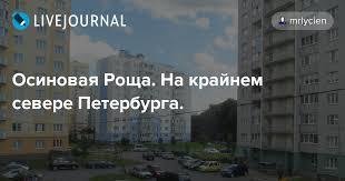 Осиновая <b>Роща</b>. На крайнем севере Петербурга.: mrlycien ...
