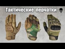 Лучшие <b>тактические перчатки</b>. Виды <b>тактических перчаток</b> ...