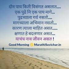 Good Morning Quotes In Marathi Best Of Good Morning Quotes In Marathi Quotes Pinterest Thoughts