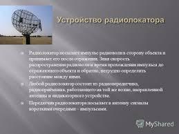 Презентация на тему Радиолокация от радио и латинского  3 Радиолокатор