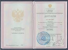 Образец заполнения диплома техникума образца годов Образовательное учреждение Медицинское училище № 5 г Москва