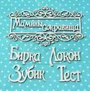 Чипборд надписи для скрапбукинга