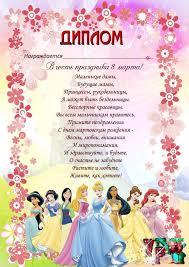 Рамка для поздравления на юбилей  Дипломы на 8 марта девочкам