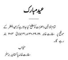 essay on eid ul fitr in sindhi resume writing services ontario essay on eid ul fitr in sindhi