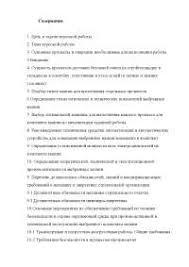 Реферат на тему Предмет і метод статистики docsity Банк Рефератов Реферат на тему Предмет і метод статистики Рефераты из Статистика