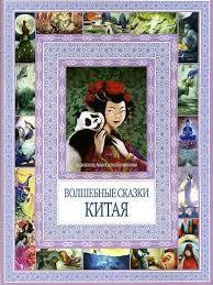 <b>Волшебные</b> сказки Китая (<b>Буткова О. (сост</b>.)) - купить книгу с ...