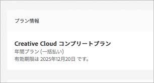 値上げ前最後のチャンスadobe Creative Cloud コンプリートプラン