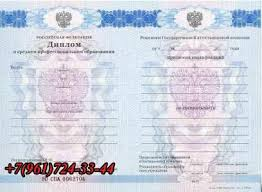 Купить диплом в Нижнем Тагиле ru Купить диплом колледжа 2011 2014 в Нижнем Тагиле