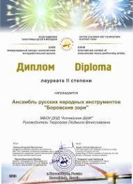 Звездный проект Результаты конкурса исполнителей  Стоимость отправки дипломов и благодарственных писем