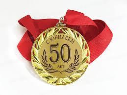 <b>Медаль С юбилеем</b> 50 лет