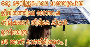 Top 40Good Morning Images In Malayalam Shayari Status Quotes Images Classy Your Quote Picture Malayalam